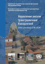 Flood_Risk_COVER_RUS_150x212
